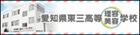 愛知県東三高等理容美容学校