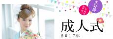 豊橋 成人式「振袖」2017